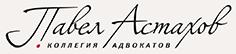 logo_pavel_astahov
