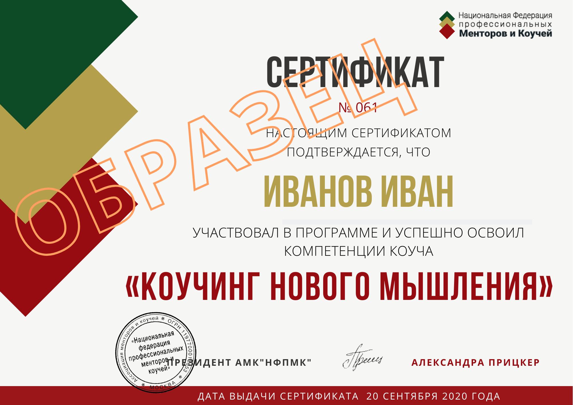 сертификат НФП, копия, копия, копия, копия, копия (2)