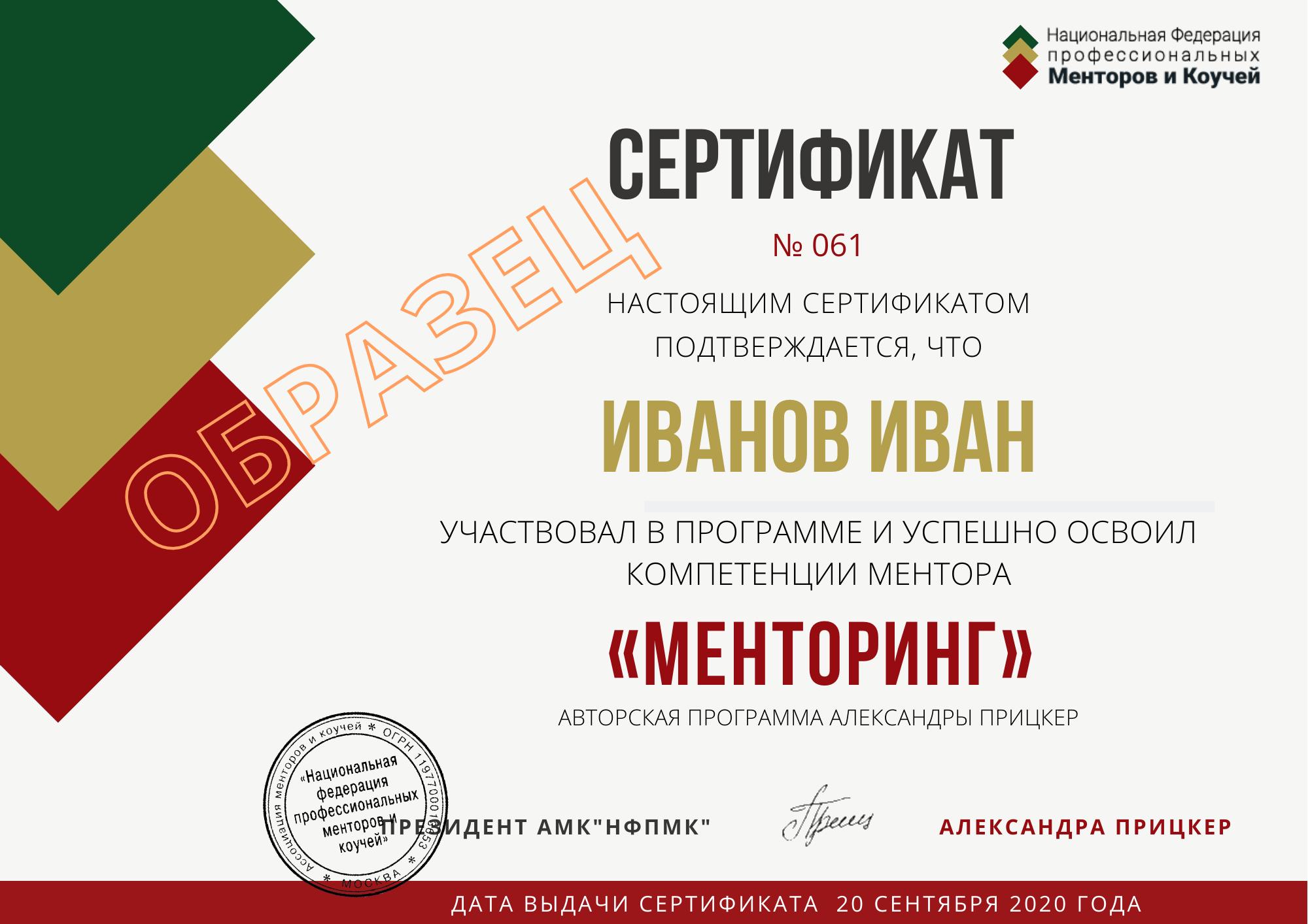 сертификат НФП, копия, копия, копия, копия, копия