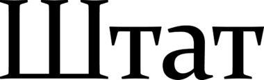 Shtat-logo2 copy
