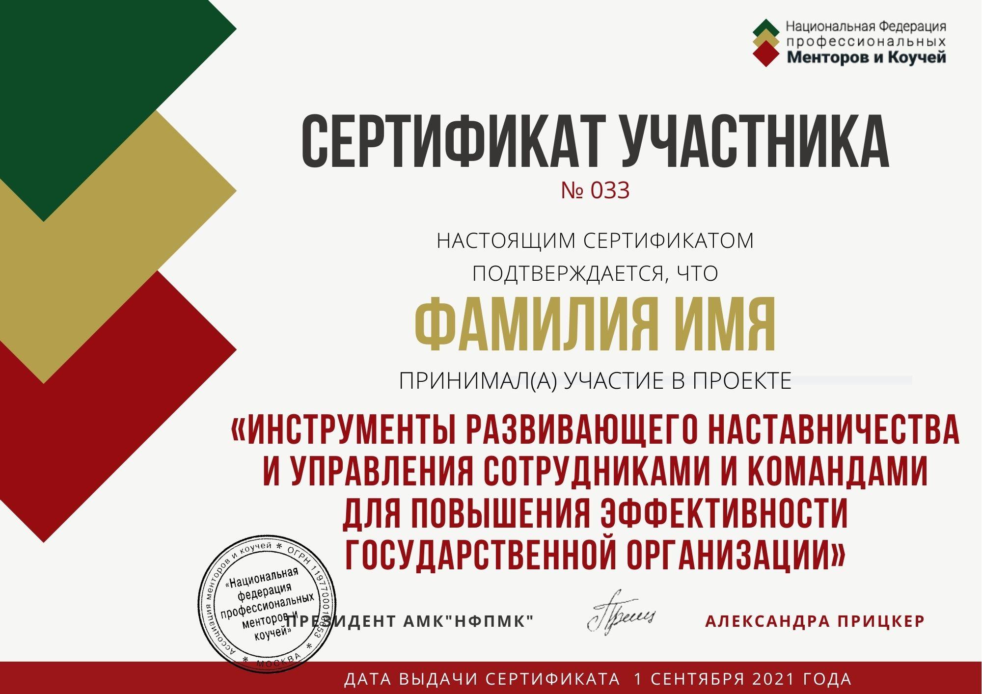 сертификат НФП, копия, копия, копия, копия, копия, копия