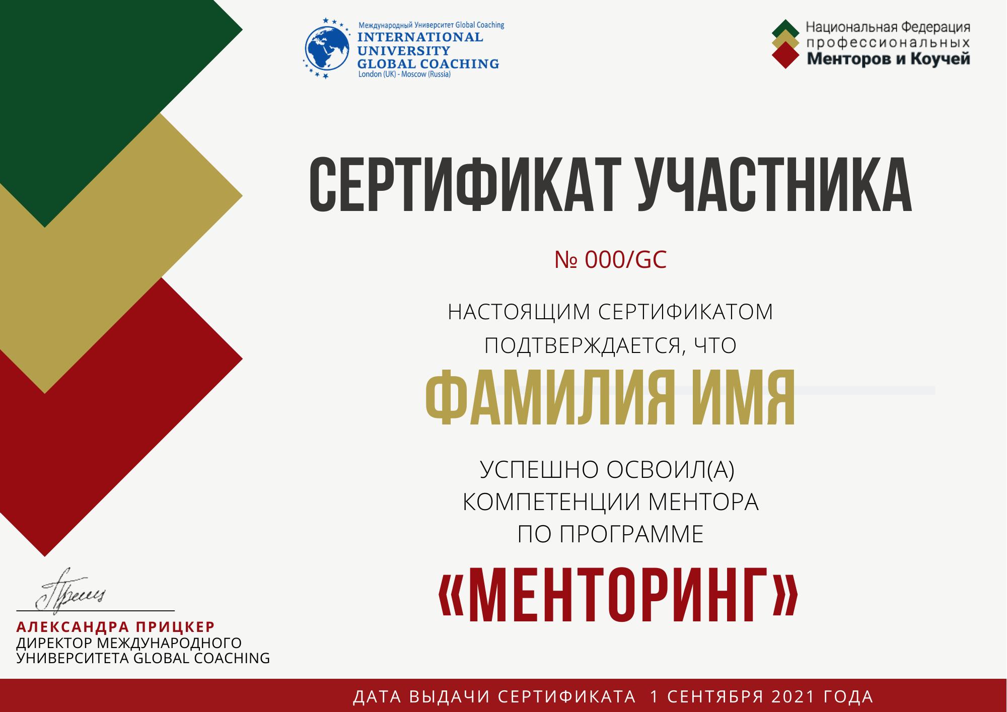 сертификат НФП, копия, копия, копия, копия, копия, копия (1)